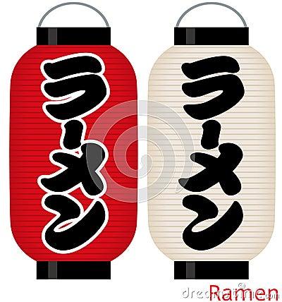 Free Japanese Paper Lantern Ramen Shop Signs Royalty Free Stock Photos - 21552948