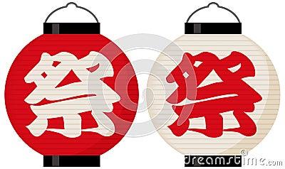 Japanese paper lanterns for festival