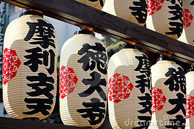 Japanese Paper Lanterns outside Temple