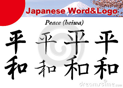 Japanese Word&logo - Peace