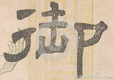 Japanisches Kandschi auf altem Papier