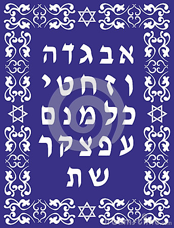 Jewish hebrew alphabet design- illustration
