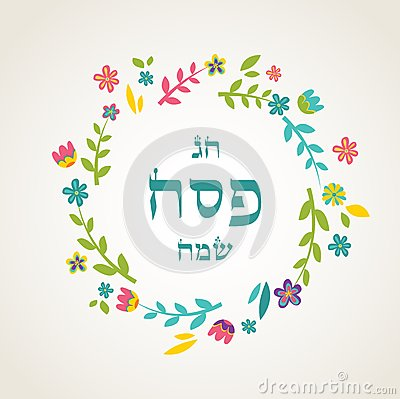 jewish passover holiday greeting card design stock vector  image, Greeting card
