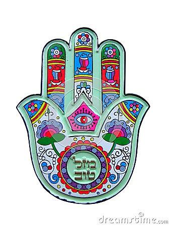 Free Jewish Talisman Stock Image - 4068991
