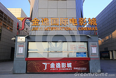Jinyi international cinemas Editorial Photo