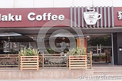 Kafelaku coffee store