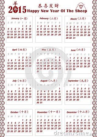 kalender w hrend des chinesischen neujahrsfests von schafen 2015 stock abbildung bild 44854249. Black Bedroom Furniture Sets. Home Design Ideas