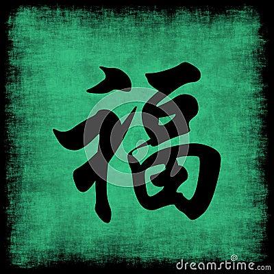 Kaligrafii bogactwo chiński ustalony