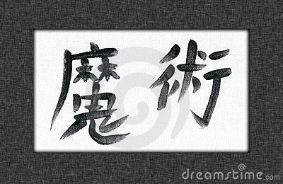 Kanji μαγικό