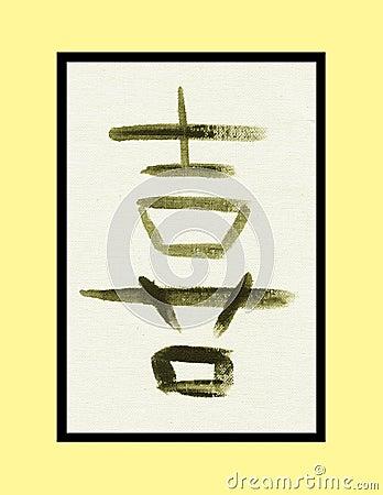 Kanji утехи