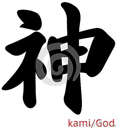 Kanji японца бога