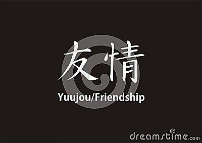 Kanji приятельства