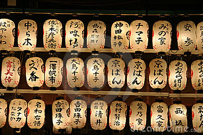 Kanji covered Japanese lanterns.