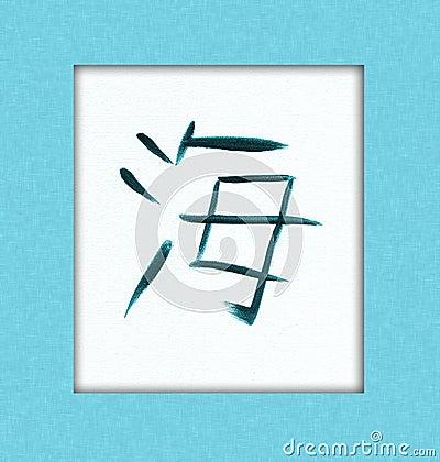 Kanji d océan