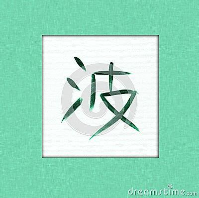 Kanji da onda