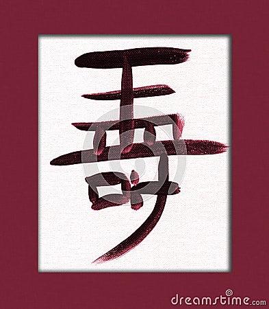 Kanji de la larga vida