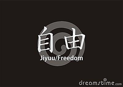 Kanji Freedom