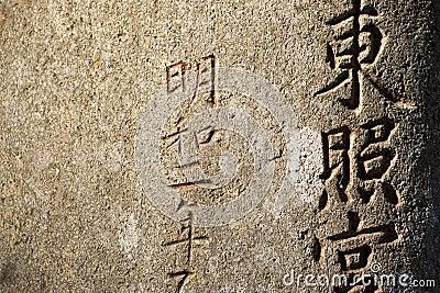 Kanji Symbols Carved in Stone