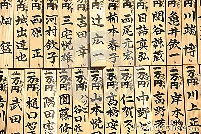 Kanji wall