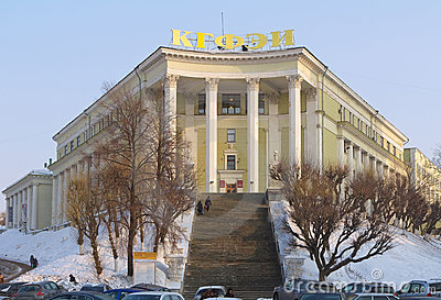 Kazan State Finance and Economics Institute Editorial Stock Photo