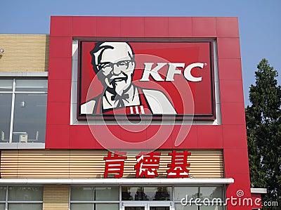 Λογότυπο της KFC Εκδοτική Φωτογραφία