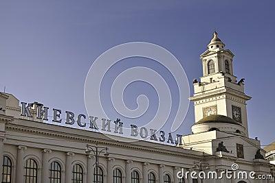 Kievsky Railway Terminal