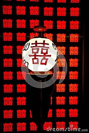 Kinesiskt symbol av lyckan