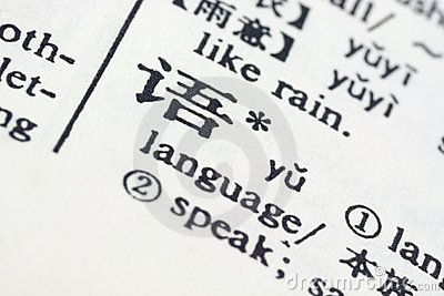 Language written in Chinese