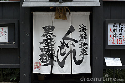Large noren in front of a japanese restaurant Editorial Stock Image