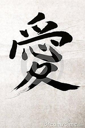 lettre japonaise de symbole pour l 39 amour photographie stock image 27877002. Black Bedroom Furniture Sets. Home Design Ideas