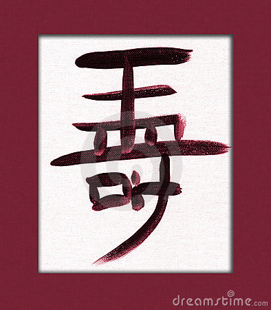 Long Life Kanji
