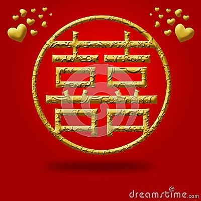 Homestock Imageslove Double Happiness Chinese Wedding Symbols