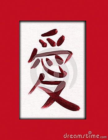 Free Love Kanji Royalty Free Stock Image - 9506