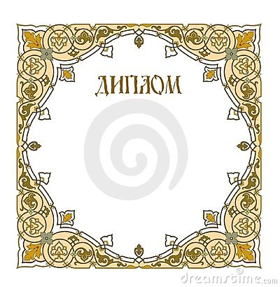 A luxury blank certificate (diploma) Russian