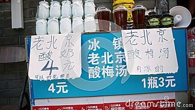 Magasin de rue chinois Sur la fenêtre, des bouteilles de thé froid, de la soupe de prune banque de vidéos