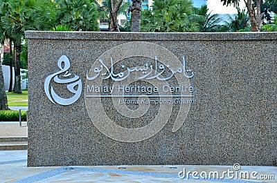 Malay Heritage Centre, Kampong Glam Singapore Editorial Stock Image