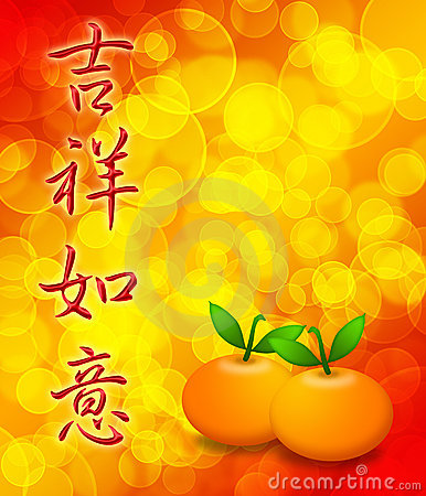 Mandarin Oranges with Your Wishes Comes True Text