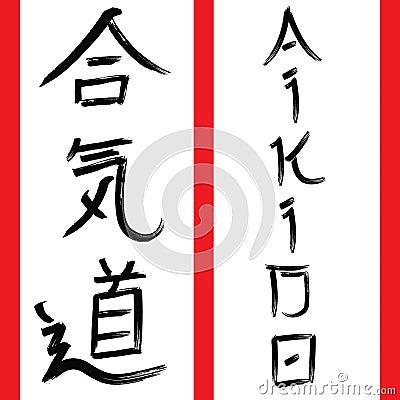 Martial arts kanji - aikido
