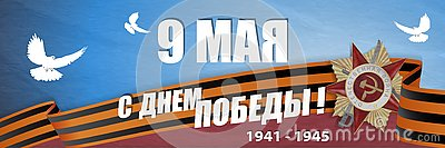 9 May card with text in Russian The Great Patriotic War, Congratulations on the Victory, Telegram Vector Illustration