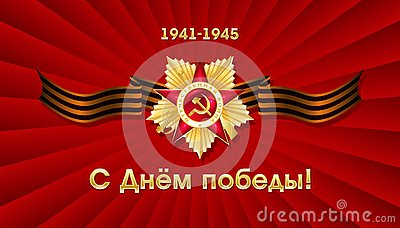 May 9 russian holiday victory day. Victory Day. 1941-1945. Vector Template for Greeting Card. Vector Illustration