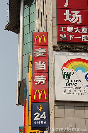 McDonalds in China Editorial Stock Image