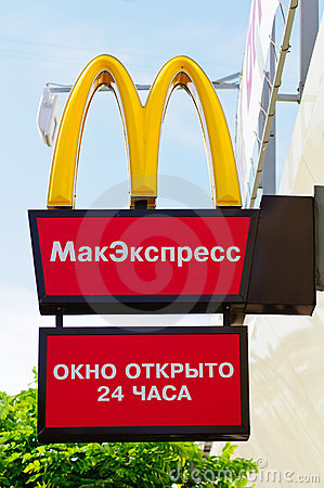 McDonalds in Russia Editorial Stock Photo