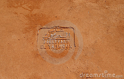 Medina (old town) wall with a streetname, Morocco