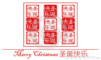 Merry Christmas - Chinese Hand-carved Seal