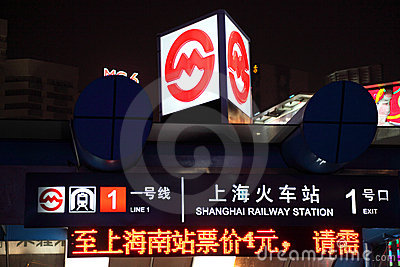 Metro Station in Shanghai Editorial Photo