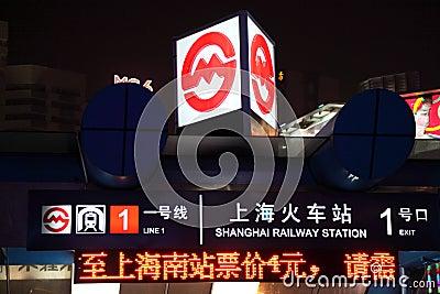 Metro Station in Shanghai Editorial Photo