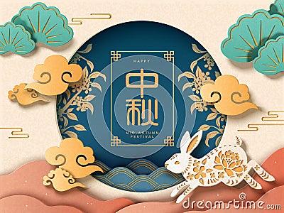 Mid Autumn Festival Vector Illustration