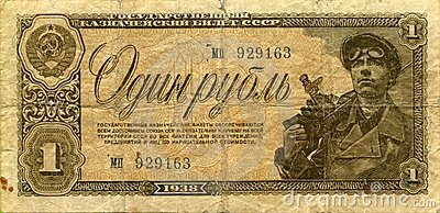 Money of Soviet Union