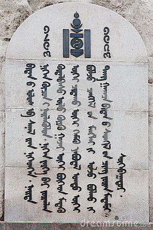 Mongolia Writing