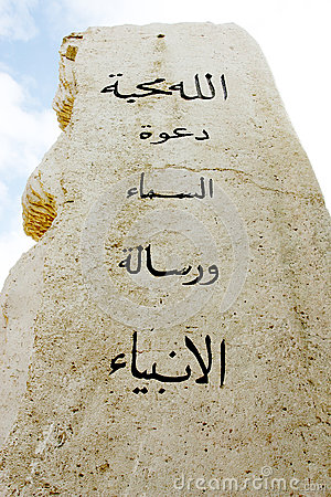Monolith at Mount Nebo, Reminiscence to Moses